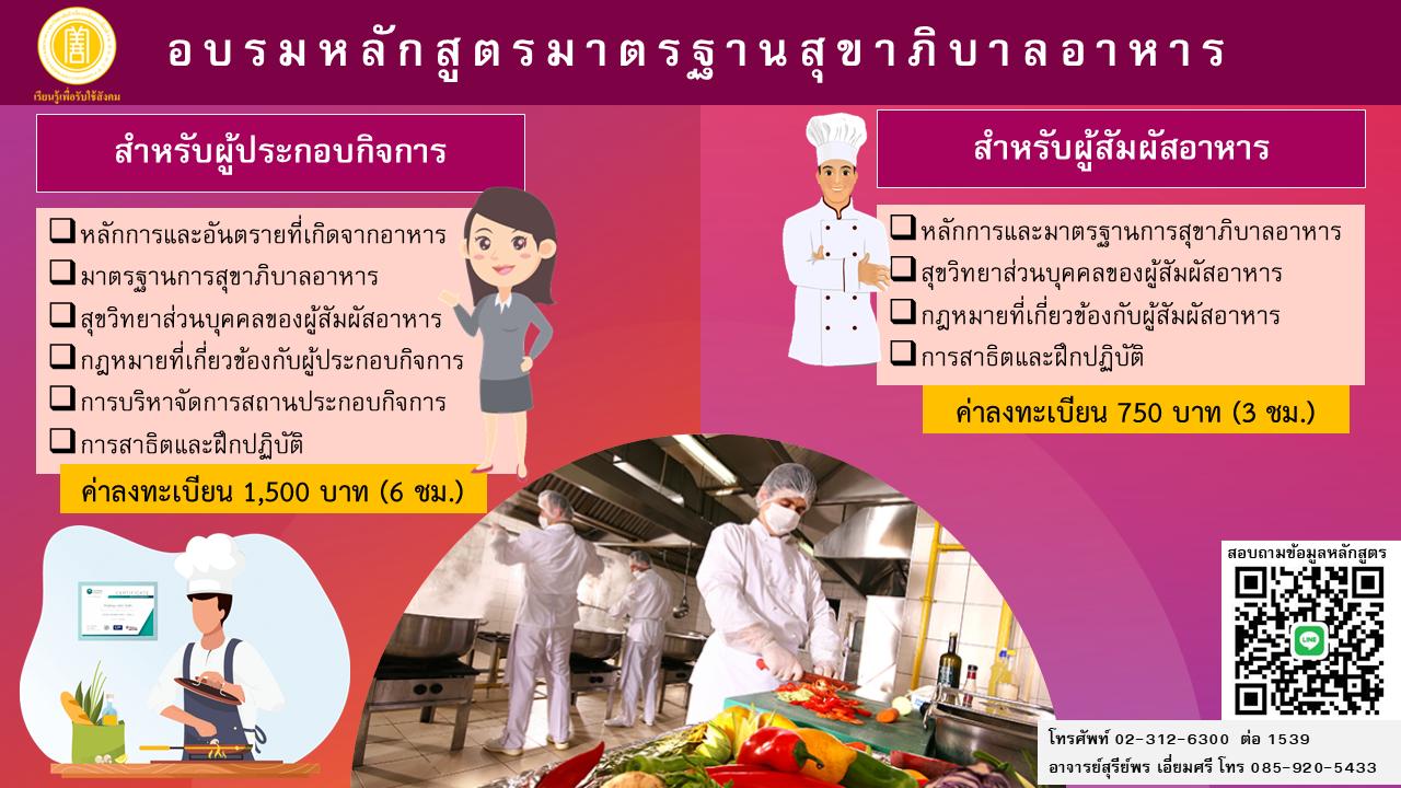 หลักสูตร สุขาภิบาลอาหาร สำหรับผู้ประกอบการ และผู้สัมผัสอาหาร
